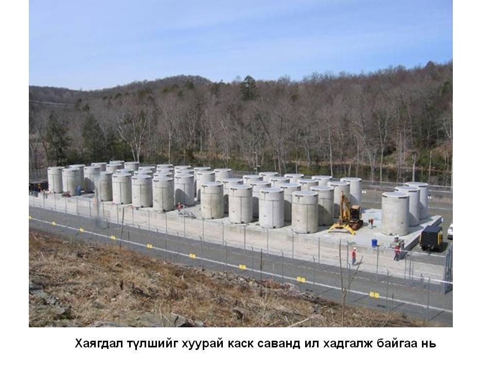 Фукушимагийн цөмийн хаягдлыг Монголд булахаар тохиролцож байна   (2/5)