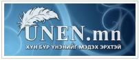 unen-logo