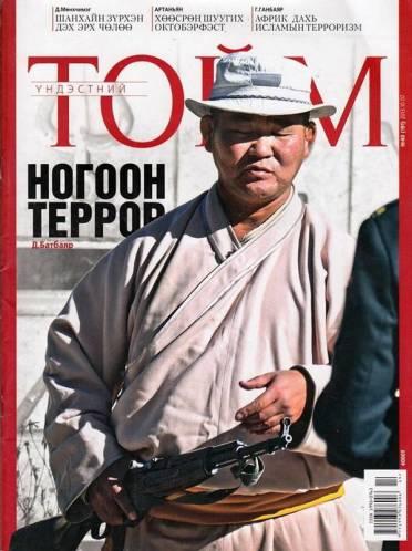 """Монголын Үндэстний Тойм сэтгүүл дээр Мөнхбаяр тэргүүнийг """"Ногоон Террор""""-ийн төлөөлөгч болгон дүрсэлсэн нь"""